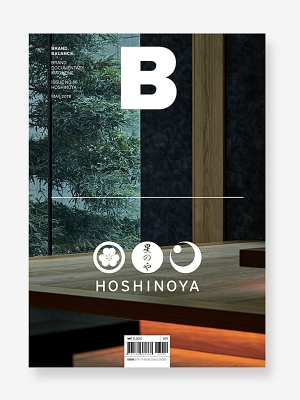 MAGAZINE B- Issue No. 66 Hoshinoya